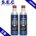 添加剤 内部洗浄剤 300ml×2本セット TAKUMIモーターオイル 送料無料 SEC