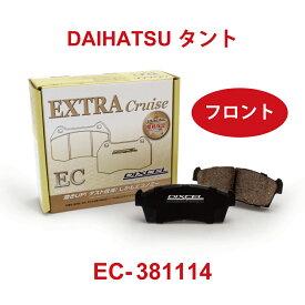 ブレーキパット タント DAIHATSU DIXCEL ディクセル フロント左右セット EC-381114 送料無料