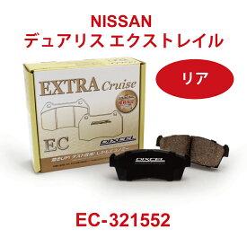 ブレーキパット デュアリス エクストレイル NISSAN DIXCEL ディクセル フロント左右セット EC-321552 送料無料