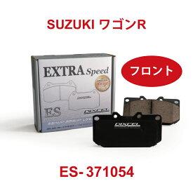 ブレーキパット ワゴンR SUZUKI DIXCEL ディクセル フロント左右セット ES-371054 送料無料