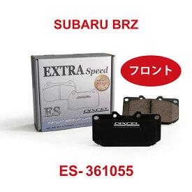 ブレーキパット BRZ SUBARU FT86 TOYOTA DIXCEL ディクセル フロント左右セット ES-361055 送料無料