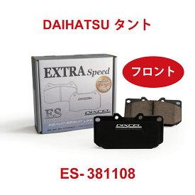 ブレーキパット タント DAIHATSU DIXCEL ディクセル フロント左右セット ES-381108 送料無料