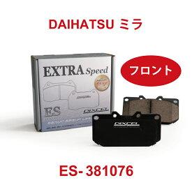 ブレーキパット ミラ DAIHATSU DIXCEL ディクセル フロント左右セット ES-381076 送料無料