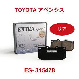 ブレーキパット アベンシス/アベンシス ワゴン TOYOTA DIXCEL ディクセル リア左右セット ES-315478 送料無料