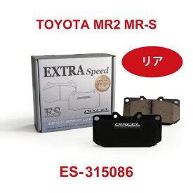 ブレーキパット MR2 TOYOTA DIXCEL ディクセル リア左右セット ES-315086 送料無料