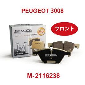 ブレーキパット PEUGEOT 3008 DIXCEL ディクセル フロント左右セット M-2116238 送料無料(6月中旬入荷予定)