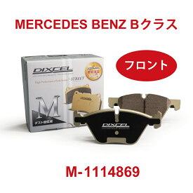 ブレーキパット W246 B180/B250 MERCEDES BENZ DIXCEL ディクセル フロント左右セット M-1114869 送料無料