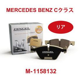 ブレーキパット W205 C180/C200 MERCEDES BENZ DIXCEL ディクセル リア左右セット M-1158132 送料無料