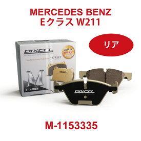 ブレーキパット W211 MERCEDES BENZ DIXCEL ディクセル リア左右セット M-1153335 送料無料