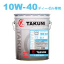 エンジンオイル 20L ペール缶 10W-40 ディーゼル車専用 化学合成油HIVI TAKUMIモーターオイル 送料無料 AID SEAL