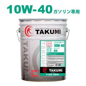 エンジンオイル 20L ペール缶 10W-40 ガソリン車専用 化学合成油HIVI TAKUMIモーターオイル 送料無料 AID SEAL