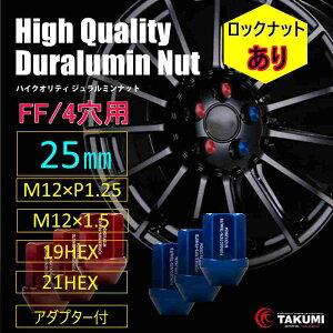 ホイールナット ジュラルミン製ナット 袋型 25mm M12 P1.25 P1.5 16本セット FF/4穴用 ロックあり TAKUMIモーターオイル 送料無料
