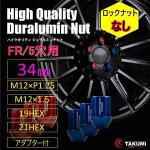 ホイールナット ジュラルミン製ナット 袋型 34mm M12 P1.25 P1.5 20本セット FR/5穴用 ロックなし TAKUMIモーターオイル 送料無料