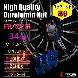 ホイールナット ジュラルミン製ナット 袋型 34mm M12 P1.25 P1.5 20本セット FR/5穴用 ロックあり TAKUMIモーターオイル 送料無料