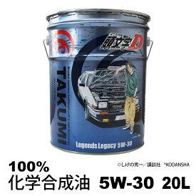 『頭文字D』 5W-30 20L エンジンオイル TAKUMI製 SP/GF-6 HIVI 化学合成油 送料無料 Legends Legacy