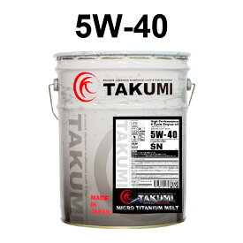 【期間限定キャンペーン】エンジンオイル 20L 5W-40 チタン入り 化学合成油PAO+ESTER+HIVI TAKUMIモーターオイル 送料無料 MICRO TITANIUM MELT