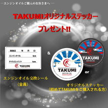 TAKUMIモーターオイルX-TREME【10W-60】エンジンオイル/レースドリフト化学合成油(PAO+HIVI)4L【送料無料】
