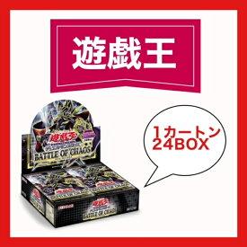【10月16日発売】【1カートン24BOX】コナミデジタルエンタテインメント 遊戯王OCG デュエルモンスターズ BATTLE OF CHAOS BOX(初回生産限定版)CG1763 発売日より1日~2日で発送