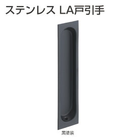 ATOM アトムLA戸引手黒塗装 角商品コード 223411