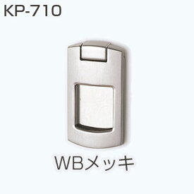 ATOM アトムKP-710 WBメッキ商品コード 080364亜鉛合金