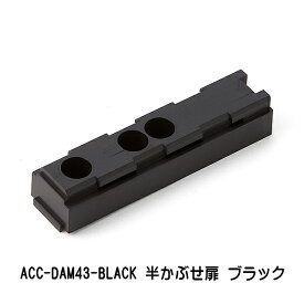 LAMP スガツネ工業DSN9000、DSB9000専用取付補助プレート ACC-DAM型品番 ACC-DAM43-BLACK注文コード 210-011-877材料 ABS樹脂