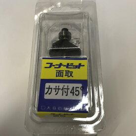 大日商 KM45 コーナービット カサ付面取45° トリマー用 【メール便対応商品】