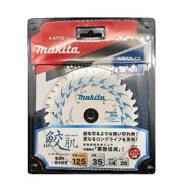 makita マキタ チップソー 鮫肌プレミアムホワイトチップソー125mm 35T A-67175【メール便対応商品】
