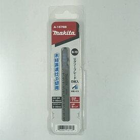 makita マキタ ジグソーブレード BタイプB-10 木材・合板の高速切断、仕上げ 5枚入りA-15768【メール便対応商品】木材 合板 高速切断 仕上げ