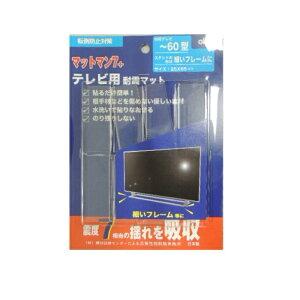 BEST ベスト マットマン7+フレーム台座テレビ用細角タイプ 25×65・8個入り0524-010