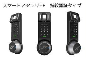 Smart-Ashley+F スマートアシュリ+FFP 1ロックセットスマートロック 指紋認証 非接触カード テンキードアロック 後付けタイプ 電子錠