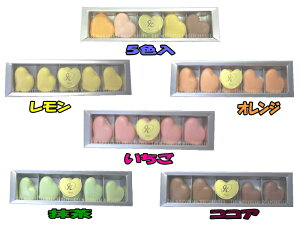 匠の手焼き!!匠ハートマカロン 6種類お選び下さい。(5色入・いちご・レモン・抹茶・オレンジ・ココア) マカロン ハート型 【楽ギフ_メッセ】