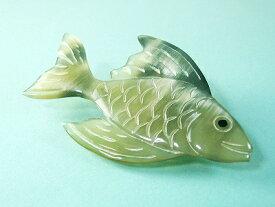 白水牛の魚のブローチ アウトレット 訳あり 贈り物 アンティーク 手作り クラシカル レトロ 母の日 プレゼント 白水牛