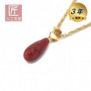 血赤珊瑚 ペンダント(のし等ギフト対応無料)K18金具に13mm 滴型 トップ 45センチメッキチェーン付属 ネックレス 無染色さんご