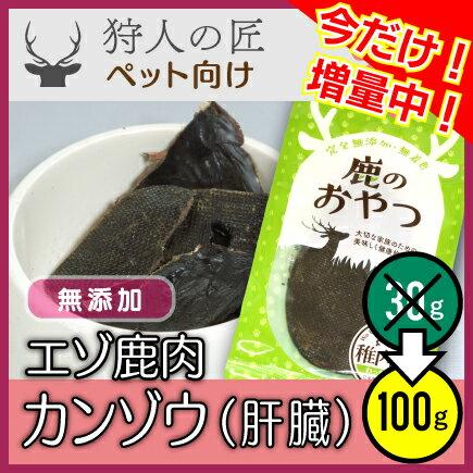 【ペット用/鹿のおやつ/北海道稚内産】エゾ鹿肉 肝臓 100g