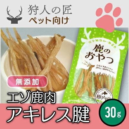 【ペット用/鹿のおやつ/北海道稚内産】エゾ鹿肉 アキレス腱 30g