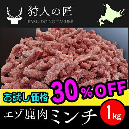 【北海道稚内産】エゾ鹿肉 ミンチ (挽肉) 1kg