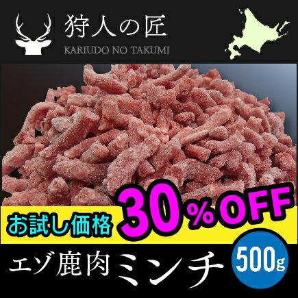 【北海道稚内産】エゾ鹿肉 ミンチ (挽肉) 500g