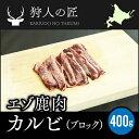 【北海道稚内産】エゾ鹿肉 カルビ 400g (ブロック)【無添加】【エゾシカ肉/蝦夷鹿肉/えぞしか肉/ジビエ】