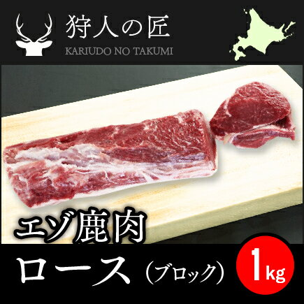 【北海道稚内産】エゾ鹿肉 ロース 1kg (ブロック)