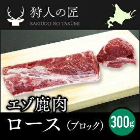 【北海道稚内産】エゾ鹿肉 ロース 300g (ブロック)【無添加】【エゾシカ肉/蝦夷鹿肉/えぞしか肉/ジビエ】