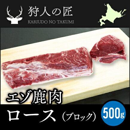 【北海道稚内産】エゾ鹿肉 ロース 500g (ブロック)