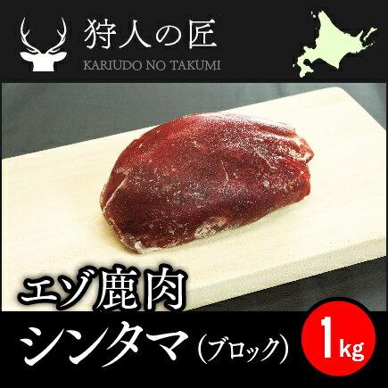 【北海道稚内産】エゾ鹿肉 シンタマ 1kg (ブロック)