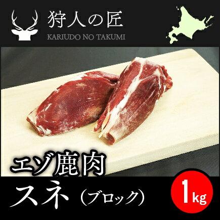 【北海道稚内産】エゾ鹿肉 スネ肉 1kg (ブロック)