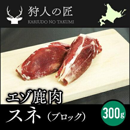 【北海道稚内産】エゾ鹿肉 スネ肉 300g (ブロック)