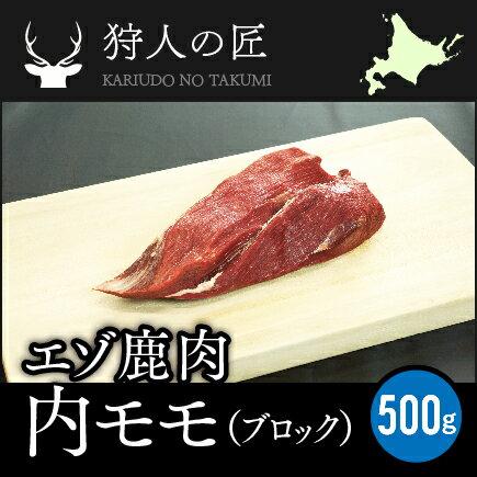 【北海道稚内産】エゾ鹿肉 内モモ肉 500g (ブロック)