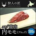 【北海道稚内産】エゾ鹿肉 内モモ肉 500g (ブロック)【無添加】【エゾシカ肉/蝦夷鹿肉/えぞしか肉/ジビエ】