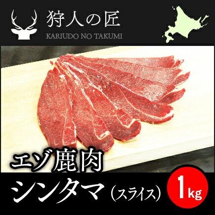 【北海道稚内産】エゾ鹿肉 シンタマ 1kg (スライス)