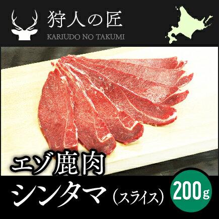 【北海道稚内産】エゾ鹿肉 シンタマ 200g (スライス)