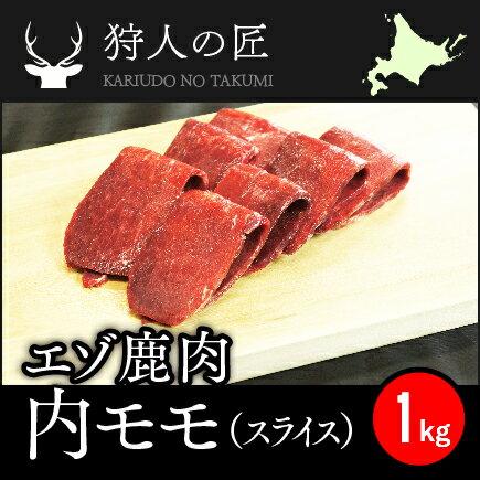 【北海道稚内産】エゾ鹿肉 内モモ肉 1kg (スライス)