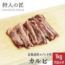 【北海道稚内産】エゾ鹿肉 カルビ 1kg (ブロック)【無添加】【エゾシカ肉/蝦夷鹿肉/えぞしか肉/ジビエ】